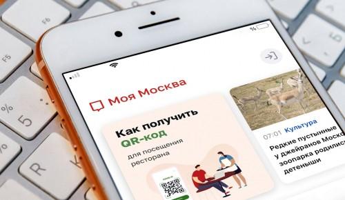 ДИТ опроверг сообщения о внешнем вмешательстве в информационные системы правительства Москвы