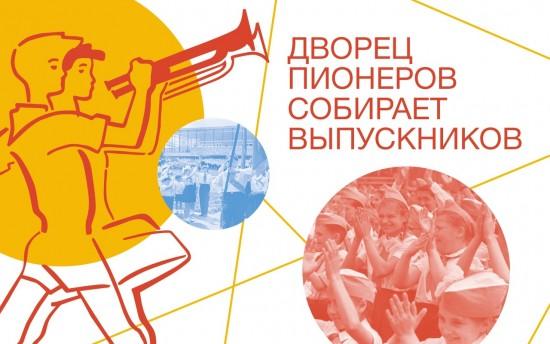 В Московском дворце пионеров создают сообщество выпускников