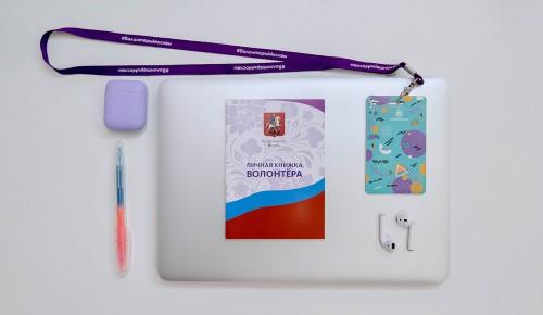 Московских волонтеров приглашают на обучающую онлайн-программу «Включайся!»