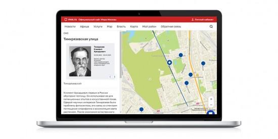 Улицы Гагаринского района, названные в честь учёных, внесли в интерактивную карту