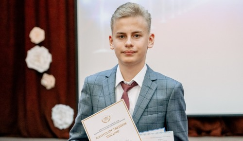 Выпускник школы № 1356 Северного Бутова стал призером Герценовской олимпиады по географии