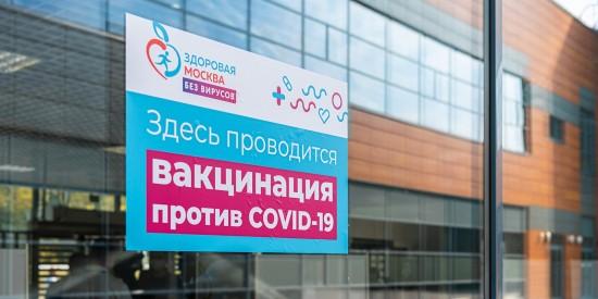 """""""Опора России"""": Столичный бизнес стремится приблизиться к необходимому показателю вакцинации"""