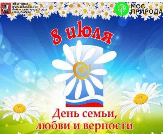 """Дирекция """"Тропарево"""" и """"Теплый Стан"""" опубликовала онлайн-занятие о Дне семьи, любви и верности"""