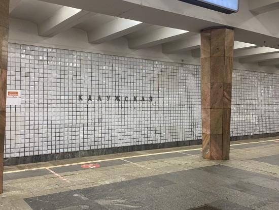 Северный вестибюль частично закрыт на станции «Калужская»