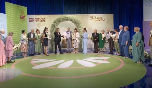 В проекте «Московское долголетие» чествовали 10 пар, проживших в браке 50 лет
