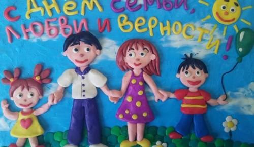 В досуговом центре «Обручевский» прошел онлайн мастер-класс «Наша дружная семья»