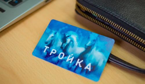 Свыше 1,5 млн человек приняли участие в программе лояльности для владельцев проездных карт «Тройка»