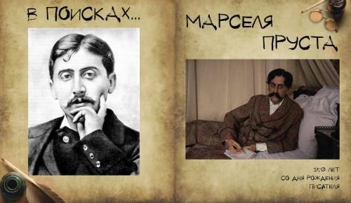 Библиотека №190 опубликовала онлайн-лекцию к 150-летию Марселя Пруста