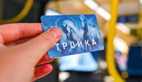 Участниками программы лояльности «Город» для держателей карт «Тройка» стали более 1,5 млн человек