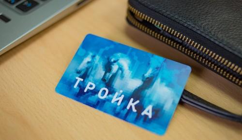 1,5 млн превысило число участников программы лояльности для держателей карт «Тройка»