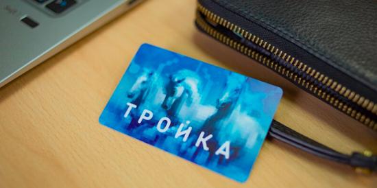 Более 1,5 млн человек приняли участие в программе лояльности для держателей карт «Тройка»