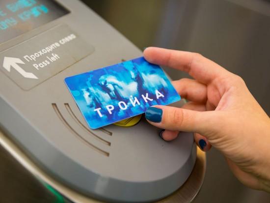 Число участников программы лояльности для держателей карт «Тройка» превысило 1,5 млн