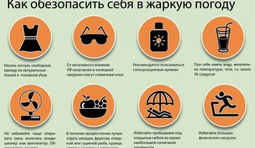 МЧС: Рекомендации населению при сильной жаре