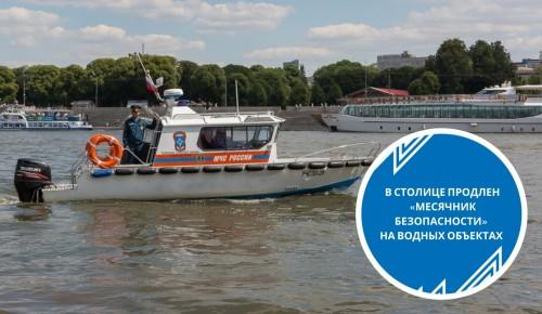 В столице продлен «Месячник безопасности» на водных объектах