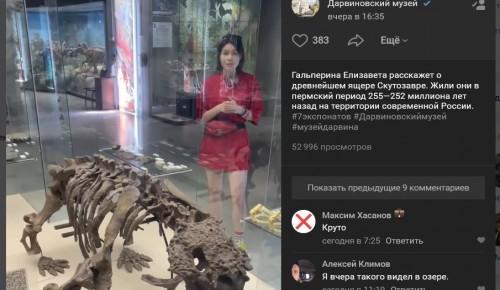 В Дарвиновском музее показали динозавра, который обитал в России