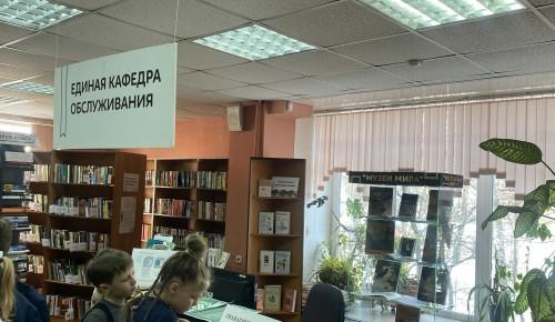 Жители Обручевского района могут забронировать книгу из библиотеки № 172 можно с помощью сервиса на mos.ru