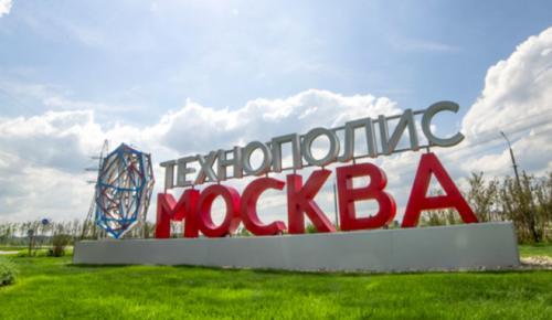 Технополис «Москва» – лучший среди ОЭЗ и индустриальных парков РФ