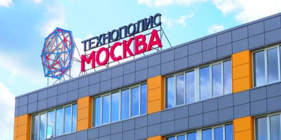 «Технополис «Москва» - лучший среди ОЭЗ и индустриальных парков РФ