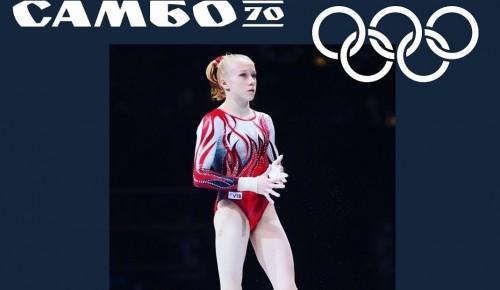 Ученица отделения «Олимпия» школы  «Самбо-70» станет самой молодой участницей Олимпийских игр в Токио