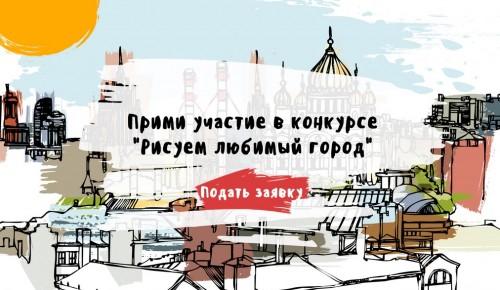 Жители Академического района могут отправить работы на конкурс «Рисуем любимый город»