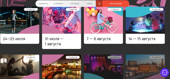 Более 50 мероприятий организуют в Москве до конца лета в рамках проекта «Летний Октябрь»