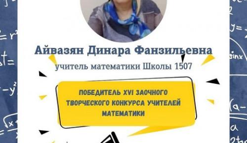Учитель школы №1507 стала победителем XVI заочного Творческого конкурса учителей математики