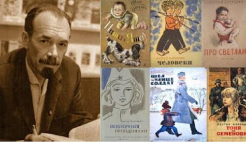 Библиотека Есенина подготовила литературную программу ко дню рождения  писателя Сергея Боруздина