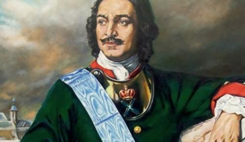 Школьники Ясенева могут принять участие в онлайн-викторине, приуроченной к 350-летию Петра I