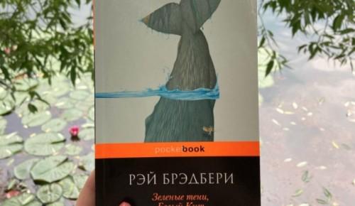 """Библиотека №190 Конькова рассказала о романе Рэя Брэдбери """"Зелёные тени, Белый Кит"""""""