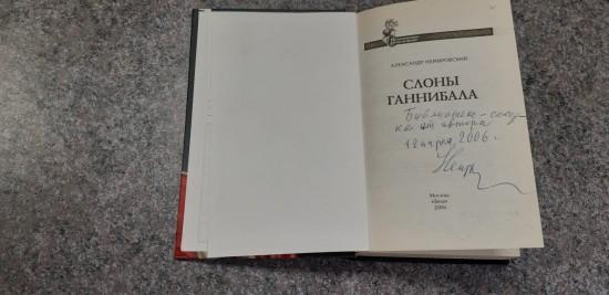 В библиотеке №179 хранится удивительная коллекция книг Александра Немировского
