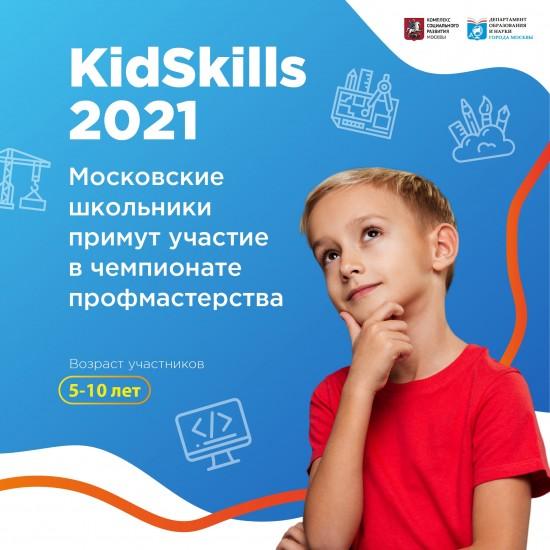 Школьники Конькова смогут принять участие в чемпионате профмастерства KidSkills 2021
