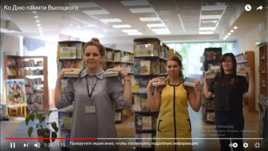 Библиотеки ЮЗАО сняли видео и организовали онлайн-мероприятия ко дню памяти Владимира Высоцкого