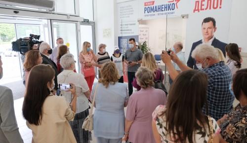 Общественная приёмная Романа Романенко открылась в Северном Бутове