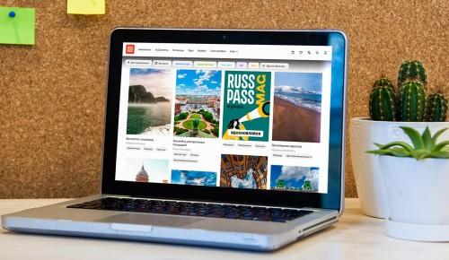 Сергунина: За год туристический сервис Russpass привлек 1,3 млн пользователей