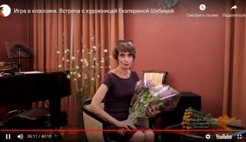 Библиотека №183 им. Данте Алигьери выложила видеовстречу с художницей Екатериной Шубиной