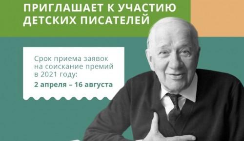 Жителей Ясенева приглашают принять участие в конкурсе на соискание премий имени Корнея Чуковского