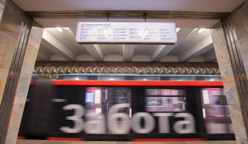 Департамент транспорта Москвы рассказал о новых поездах метро, курсирующих по Калужско-Рижской линии