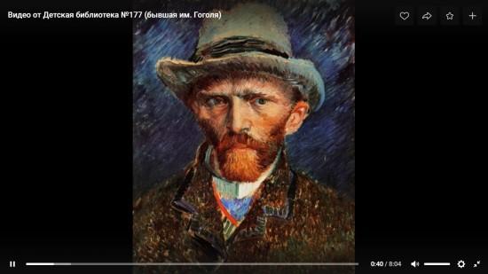 Детская библиотека №177 предлагает дошкольникам посмотреть видеолекцию о картинах Ван Гога