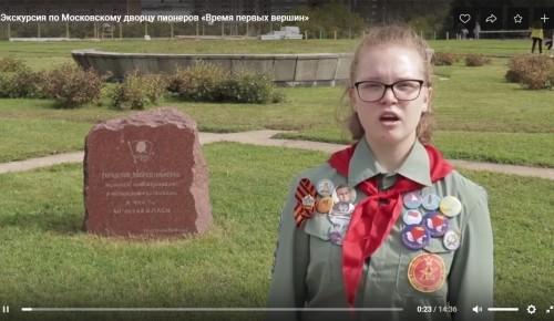 Московский дворец пионеров предлагает вспомнить важные события из своей истории, посмотрев видеоролик