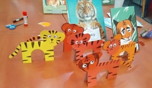 Библиотека №173 провела мероприятие, приуроченное ко Дню тигра