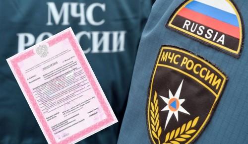Утверждены предложенные МЧС России изменения в лицензирование отдельных видов деятельности