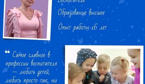 В школе №554 выложили пост-знакомство с воспитателями