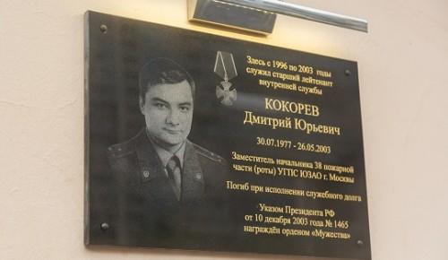 В Москве состоялось торжественное мероприятие, посвященное открытию мемориальной доски Дмитрия Кокорева