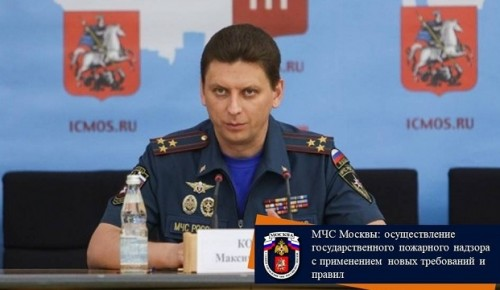 МЧС Москвы: осуществление государственного пожарного надзора с применением новых требований и правил