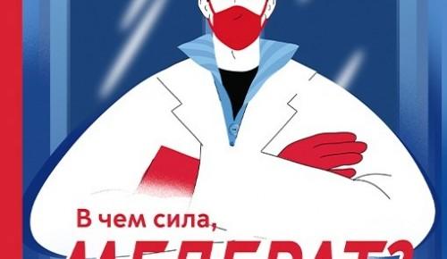В московском метро появилась реклама о вакцинации по мотивам творчества Алексея Балабанова