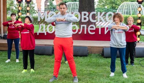 """""""Московское долголетие"""" опубликовало запись онлайн-марафона """"День здоровья"""""""