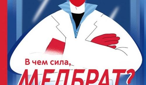 На Калужско-Рижской линии метро появились плакаты с призывами к вакцинации, вдохновленные Балабановым