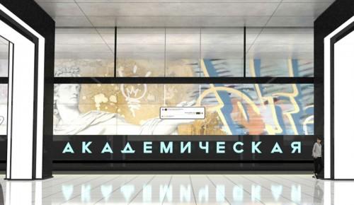 В Академическом районе построят новую станцию метро