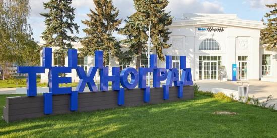 Профцентр малого и среднего предпринимательства начал работу в «Технограде» на ВДНХ