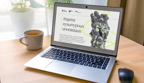В Москве стартовала работа онлайн-сервиса «Карта культурных инноваций»